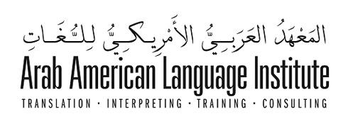 المعهد العربي الاميركي للغات