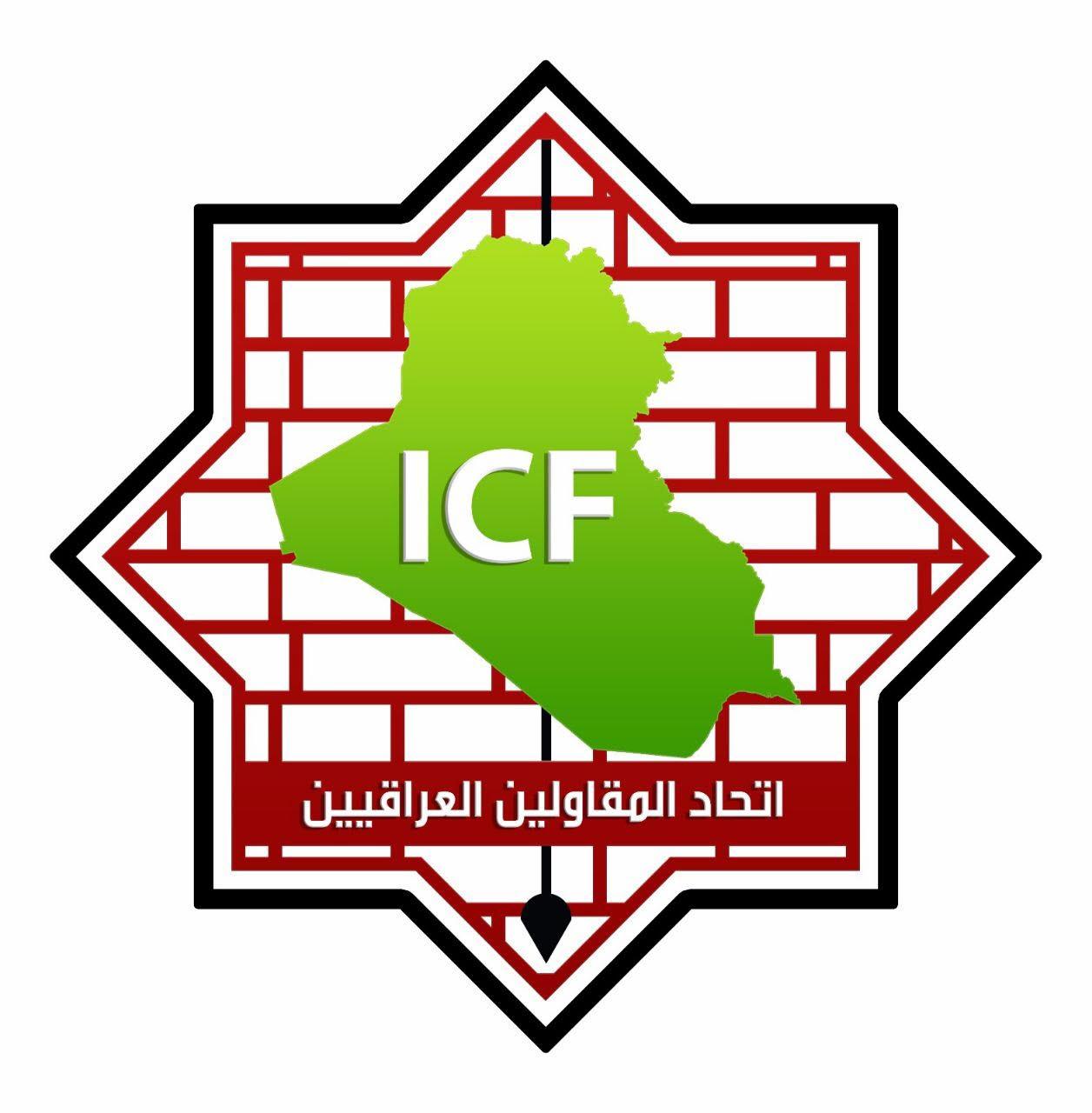 اتحاد المقاولين العراقيين