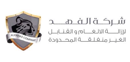 ALFAHAD COMPANY