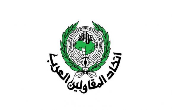 Federation of Arab Contractors Sponsors the  the Anbar Fourth Annual International Investment Conference