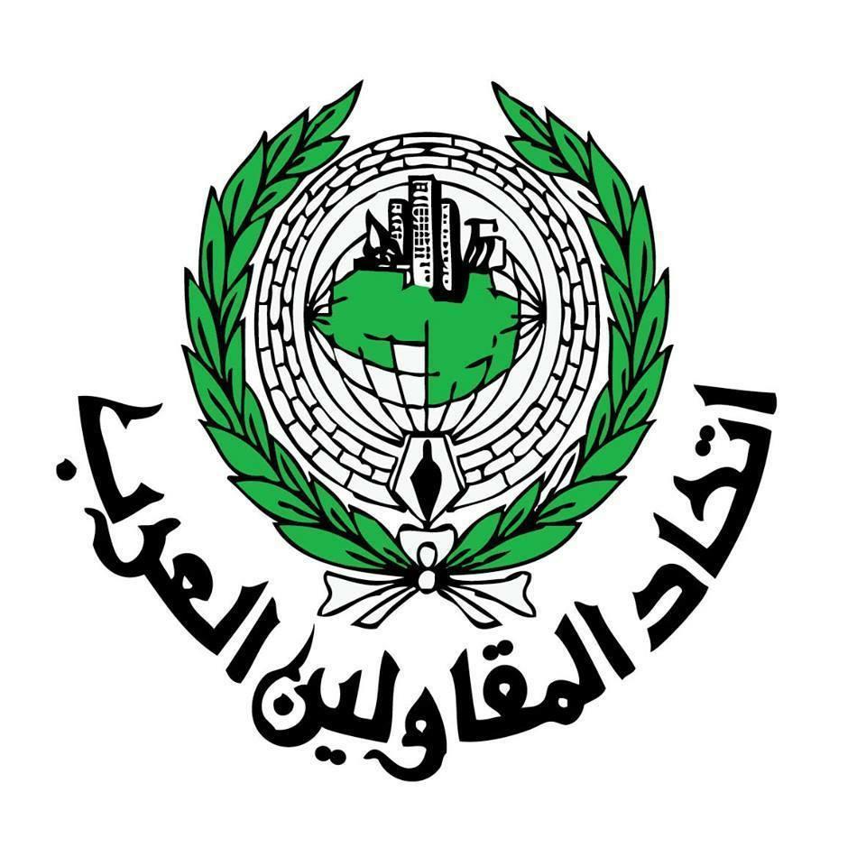اتحاد المقاولين العرب